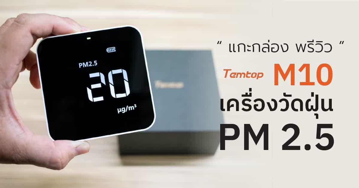 [แกะกล่อง พรีวิว] TEMTOP M10 เครื่องวัดฝุ่น PM 2.5